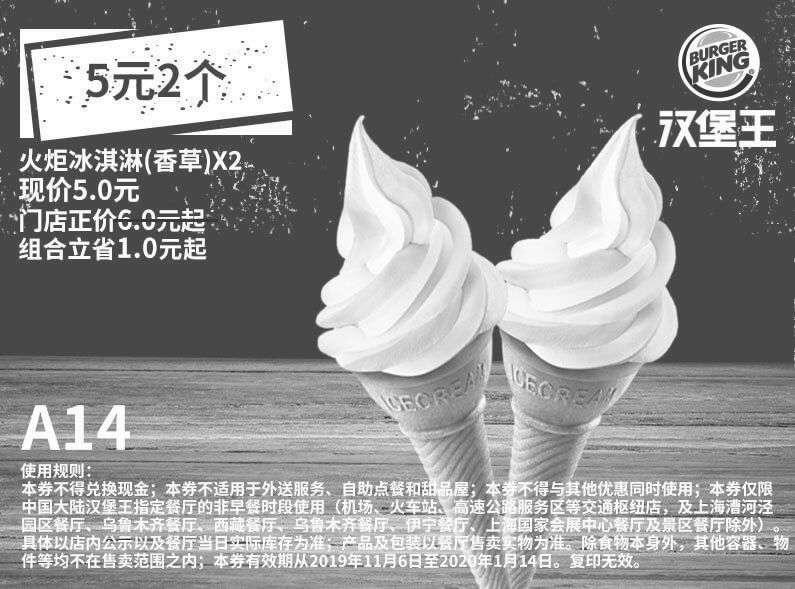 黑白优惠券图片:A14 火炬冰淇淋(香草)2个 2019年11月12月2020年1月凭汉堡王优惠券5元 - www.5ikfc.com