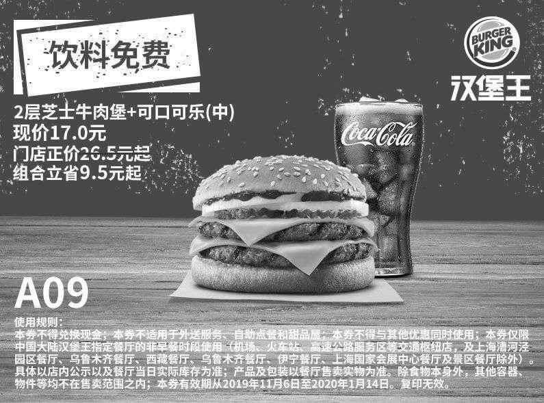 黑白优惠券图片:A09 饮料免费 2层芝士牛肉堡+可口可乐(中) 2019年11月12月2020年1月凭汉堡王优惠券17元 - www.5ikfc.com