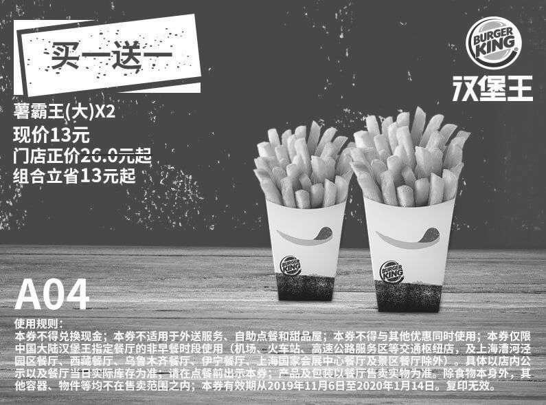 黑白优惠券图片:A04 买一送一 薯霸王(大)2份 2019年11月12月2020年1月凭汉堡王优惠券13元 - www.5ikfc.com