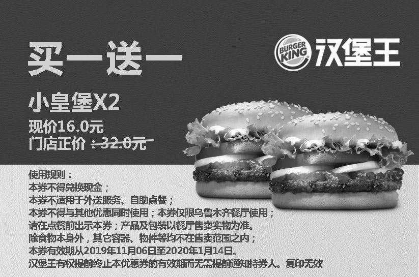 黑白优惠券图片:乌鲁木齐汉堡王 小皇堡 2019年11月12月2020年1月凭优惠券买一送一 - www.5ikfc.com