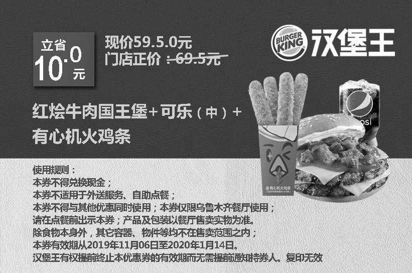 黑白优惠券图片:乌鲁木齐汉堡王 红烩牛肉国王堡+可乐(中)+有心机火鸡条 2019年11月12月2020年1月凭优惠券59.5元 - www.5ikfc.com