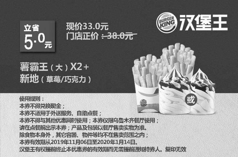 黑白优惠券图片:乌鲁木齐汉堡王 薯霸王(大)2份+新地(草莓/巧克力) 2019年11月12月2020年1月凭优惠券33元 - www.5ikfc.com