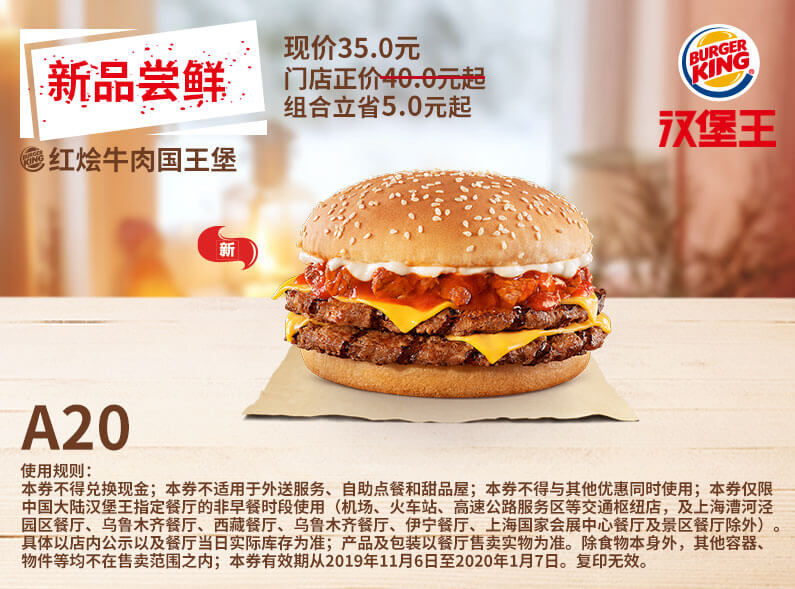 A20 新品尝鲜 红烩牛肉国王堡 2019年11月12月2020年1月凭汉堡王优惠券35元 有效期至:2020年1月7日 www.5ikfc.com