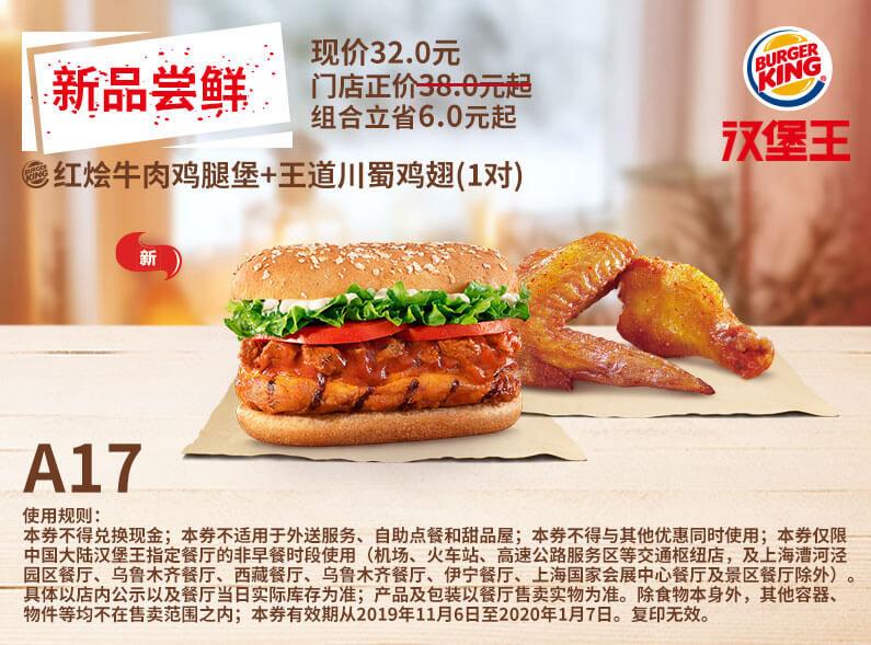 A17 新品尝鲜 红烩牛肉鸡腿堡+王道川蜀鸡翅1对 2019年11月12月2020年1月凭汉堡王优惠券32元 有效期至:2020年1月7日 www.5ikfc.com