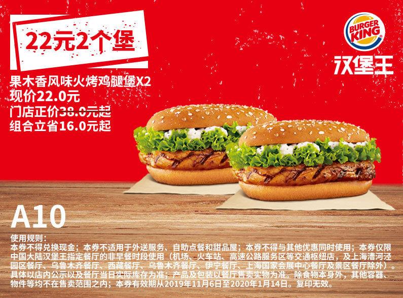 优惠券图片:A10 果木香风味火烤鸡腿堡2个 2019年11月12月2020年1月凭汉堡王优惠券22元 有效期2019年11月6日-2020年01月14日