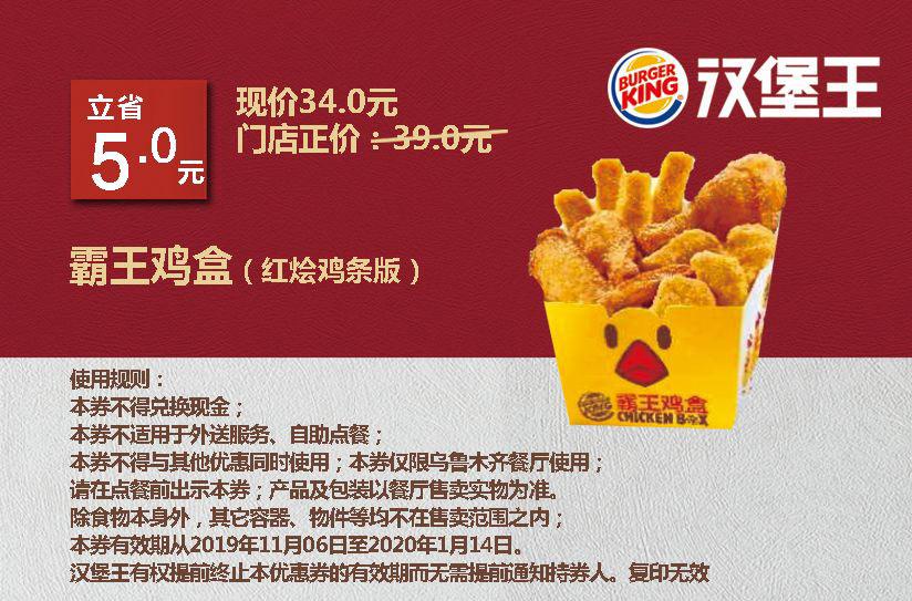 乌鲁木齐汉堡王 霸王鸡盒(红烩鸡条版) 2019年11月12月2020年1月凭优惠券34元 有效期至:2020年1月14日 www.5ikfc.com