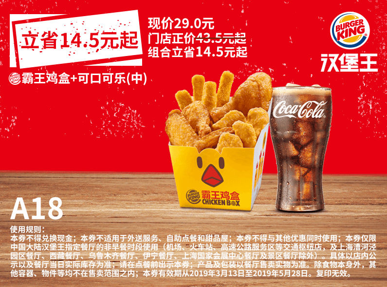 A18 霸王鸡盒+可口可乐(中) 2019年3月4月5月凭汉堡王优惠券29元 省14.5元起 有效期至:2019年5月28日 www.5ikfc.com