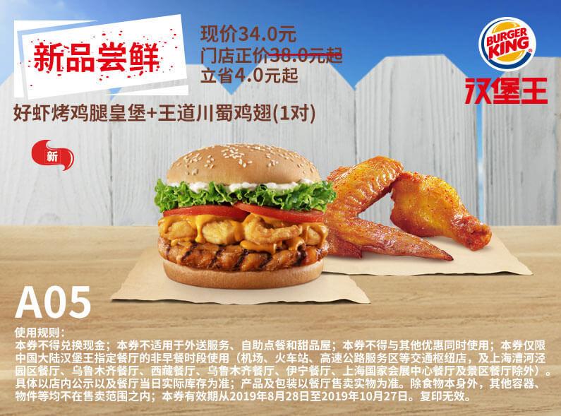 A05 新品尝鲜 好虾烤鸡腿皇堡+王道川蜀鸡翅1对 2019年9月10月凭汉堡王优惠券34元 有效期至:2019年10月27日 www.5ikfc.com