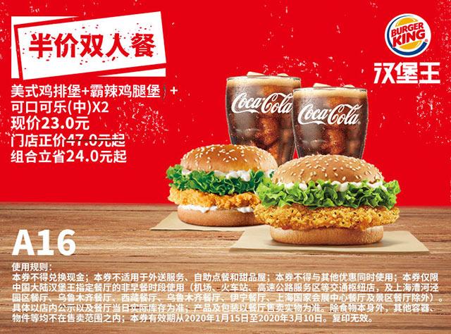 半价双人餐 A16 美式鸡排堡+霸辣鸡腿堡+中可乐2杯 2020年1月2月3月凭汉堡王优惠券23元 有效期至:2020年3月10日 www.5ikfc.com