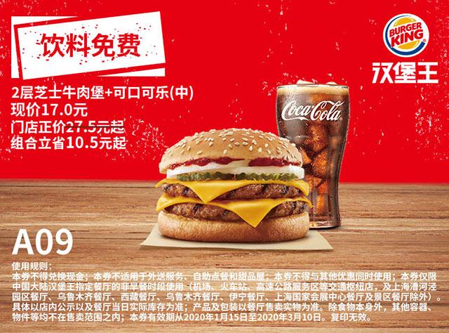 饮料免费 A09 双层芝士牛肉堡+可口可乐(中) 2020年1月2月3月凭汉堡王优惠券17元 有效期至:2020年3月10日 www.5ikfc.com