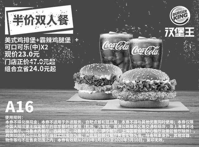 黑白优惠券图片:半价双人餐 A16 美式鸡排堡+霸辣鸡腿堡+中可乐2杯 2020年1月2月3月凭汉堡王优惠券23元 - www.5ikfc.com