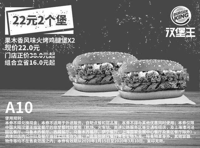 黑白优惠券图片:22元2个堡 A10 果木香风味火烤鸡腿堡2个 2020年1月2月3月凭汉堡王优惠券22元 - www.5ikfc.com
