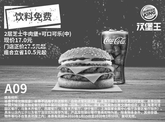 黑白优惠券图片:饮料免费 A09 双层芝士牛肉堡+可口可乐(中) 2020年1月2月3月凭汉堡王优惠券17元 - www.5ikfc.com