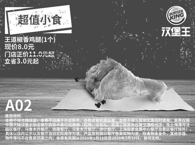 黑白优惠券图片:超值小食 A02 王道椒香鸡腿1个 2020年1月2月3月凭汉堡王优惠券8元 - www.5ikfc.com