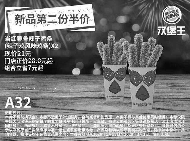 黑白优惠券图片:新品第二份半价 A32 当红脆骨辣子鸡条2份(辣子鸡风味鸡条) 2020年1月2月3月凭汉堡王优惠券21元省7元起 - www.5ikfc.com