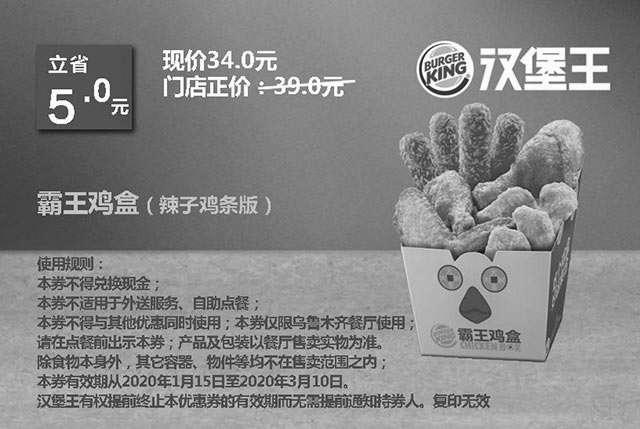 黑白优惠券图片:乌鲁木齐汉堡王 霸王鸡盒(辣子鸡条版) 2020年1月2月3月凭汉堡王优惠券34元 - www.5ikfc.com