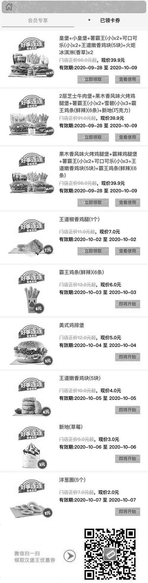 黑白优惠券图片:汉堡王电子优惠券2020年10月领取,好事连连套餐优惠价39.9元 - www.5ikfc.com