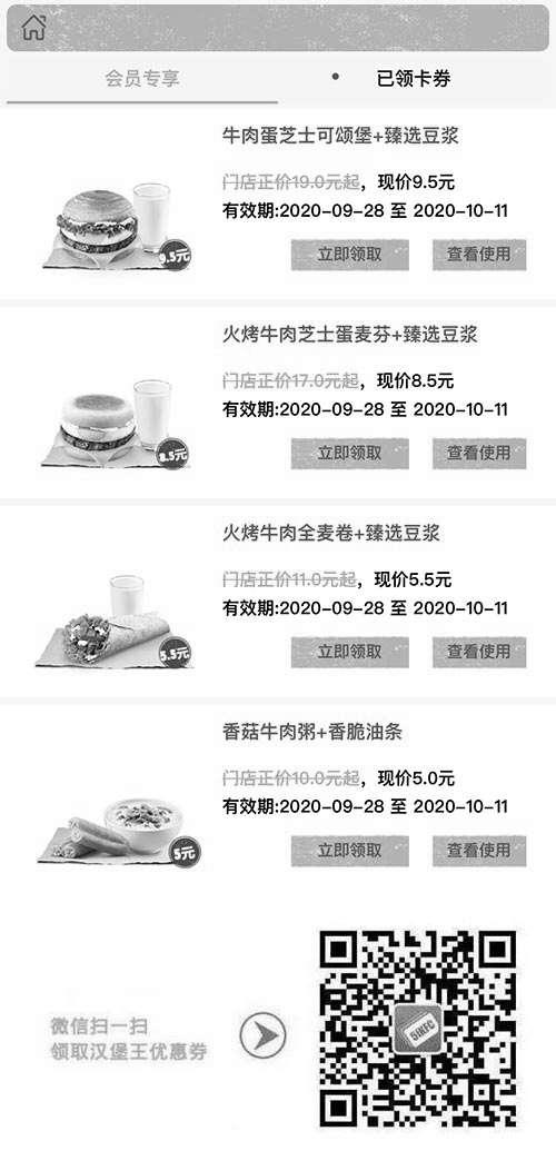 黑白优惠券图片:汉堡王2020年10月早餐优惠券领取,早餐套餐优惠价5元起 - www.5ikfc.com