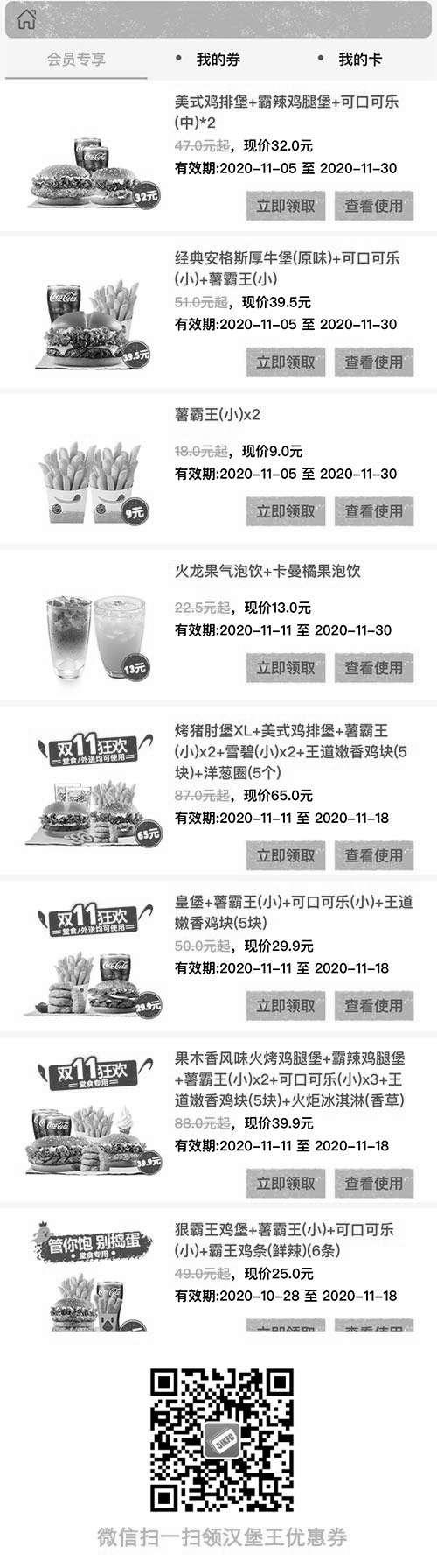 黑白优惠券图片:汉堡王2020年11月优惠券 双人套餐39.9元 小薯条2份9元 - www.5ikfc.com