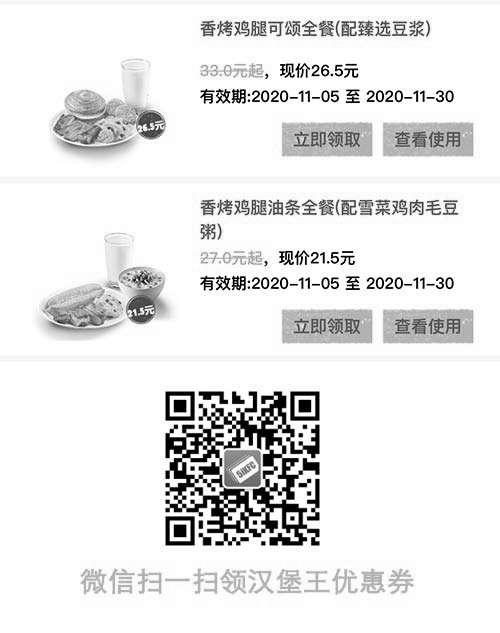 黑白优惠券图片:汉堡王早餐优惠券11月香烤鸡腿可颂全餐26.5元 油条全餐21.5元 - www.5ikfc.com
