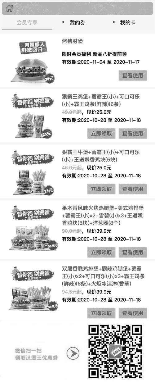 黑白优惠券图片:汉堡王11月优惠券,套餐优惠价25元起 - www.5ikfc.com
