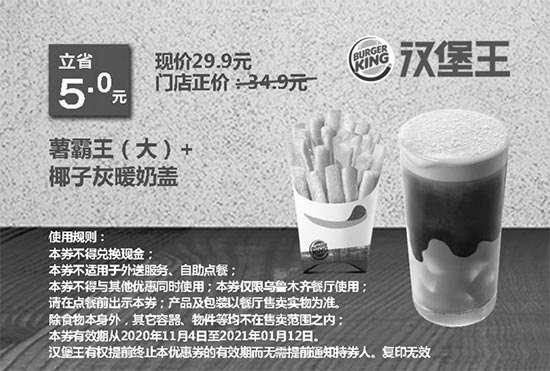 黑白优惠券图片:乌市汉堡王 薯霸王(大)+椰子灰暖奶茶 2020年11月12月2021年1月凭券优惠价29.9元 - www.5ikfc.com