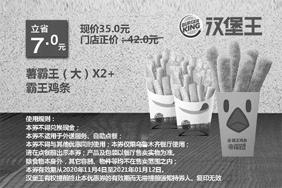 黑白优惠券图片:乌市汉堡王 薯霸王(大)2份+霸王鸡条 2020年11月12月2021年1月凭券优惠价35元 - www.5ikfc.com