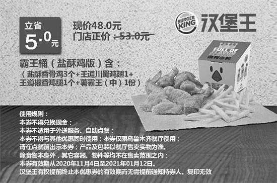 黑白优惠券图片:乌市汉堡王 霸王桶(盐酥鸡版) 2020年11月12月2021年1月凭券优惠价48元 - www.5ikfc.com