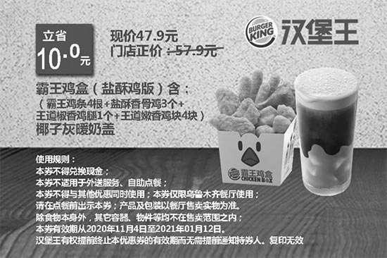黑白优惠券图片:乌市汉堡王 霸王鸡盒(盐酥鸡版) 2020年11月12月2021年1月凭券优惠价47.9元 - www.5ikfc.com