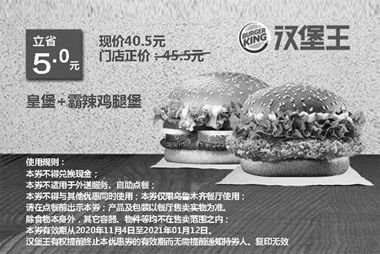 黑白优惠券图片:乌市汉堡王 皇堡+霸辣鸡腿堡 2020年11月12月2021年1月凭券优惠价40.5元 - www.5ikfc.com
