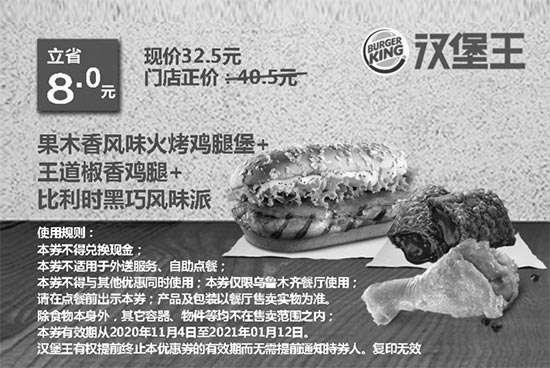 黑白优惠券图片:乌市汉堡王 果木香风味火烤鸡腿堡+王道椒香鸡腿+比利时黑巧风味派 2020年11月12月2021年1月凭券优惠价32.5元 - www.5ikfc.com