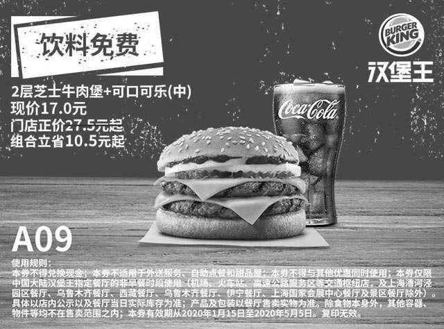 黑白优惠券图片:A09 2层芝士牛肉堡+可口可乐(中) 2020年3月4月5月凭汉堡王优惠券17元 - www.5ikfc.com