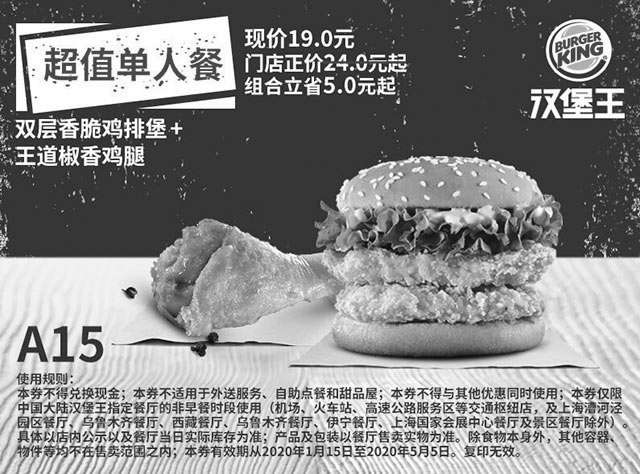 黑白优惠券图片:A15 双层香脆鸡排堡+王道椒香鸡腿 2020年3月4月5月凭汉堡王优惠券19元 - www.5ikfc.com