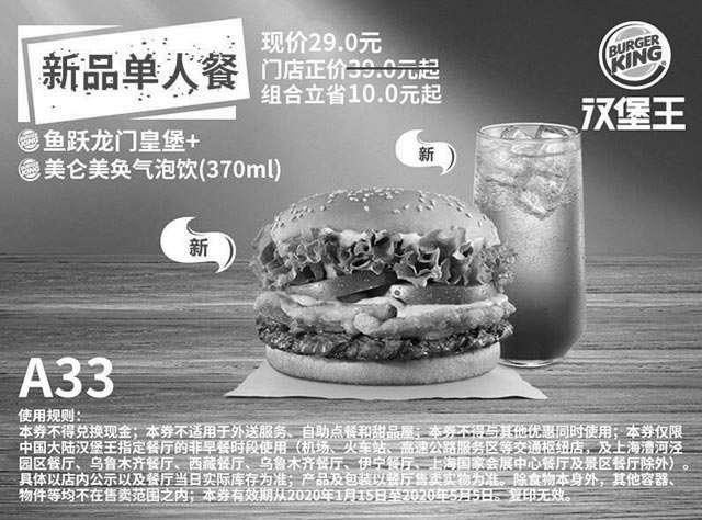 黑白优惠券图片:A33 鱼跃龙门皇堡+美仑美奂气泡饮 2020年3月4月5月凭汉堡王优惠券29元 - www.5ikfc.com