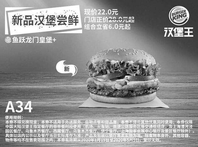 黑白优惠券图片:A34 鱼跃龙门皇堡+ 2020年3月4月5月凭汉堡王优惠券22元 - www.5ikfc.com