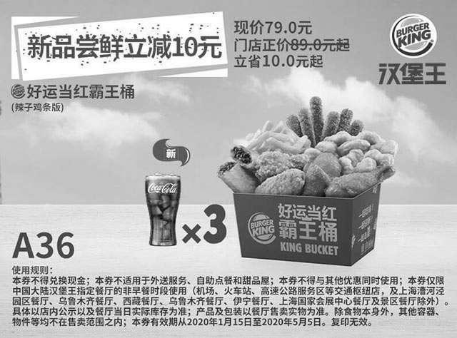 黑白优惠券图片:A36 好运当红霸王桶(辣子鸡条版) 2020年3月4月5月凭汉堡王优惠券79元 - www.5ikfc.com