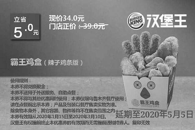 黑白优惠券图片:乌鲁木齐汉堡王 霸王鸡盒(辣子鸡条版) 2020年3月4月5月凭汉堡王优惠券34元 - www.5ikfc.com