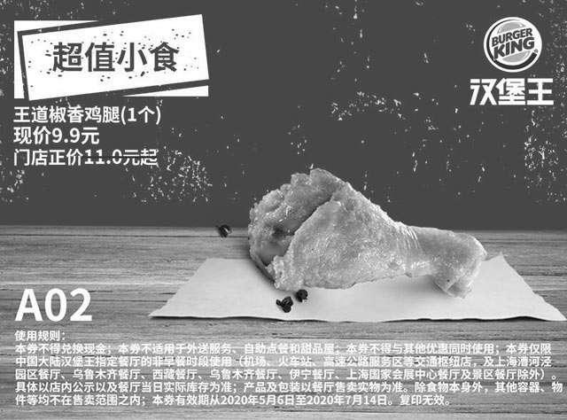 黑白优惠券图片:A02 超值小食 王道椒香鸡腿1个 2020年5月6月7月凭汉堡王优惠券9.9元 - www.5ikfc.com