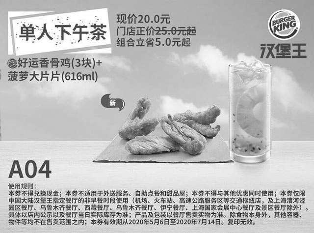 黑白优惠券图片:A04 单人下午茶 好运香骨鸡3块+菠萝大片片 2020年5月6月7月凭汉堡王优惠券20元 - www.5ikfc.com