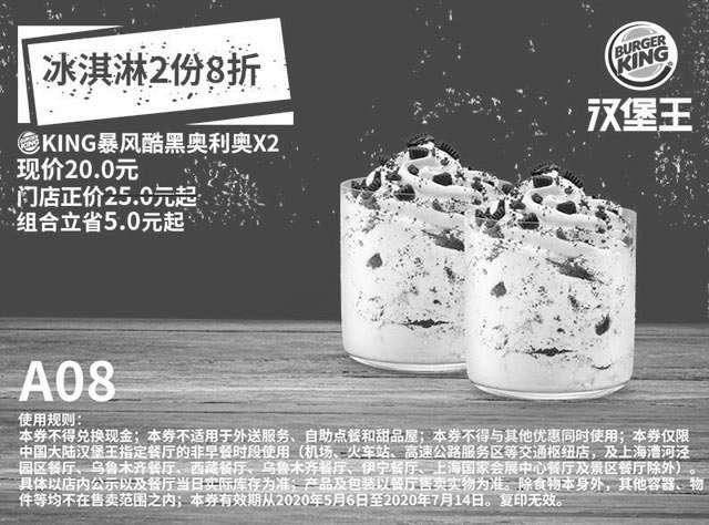 黑白优惠券图片:A08 冰淇淋2份8折 King暴风酷黑奥利奥2份 2020年5月6月7月凭汉堡王优惠券20元 - www.5ikfc.com