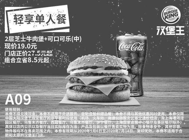 黑白优惠券图片:A09 轻享单人餐 2层芝士牛肉堡+可口可乐(中) 2020年5月6月7月凭汉堡王优惠券19元 - www.5ikfc.com