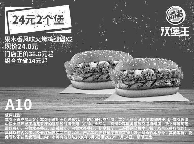 黑白优惠券图片:A10 果木香风味火烤鸡腿堡2个 2020年5月6月7月凭汉堡王优惠券24元 - www.5ikfc.com
