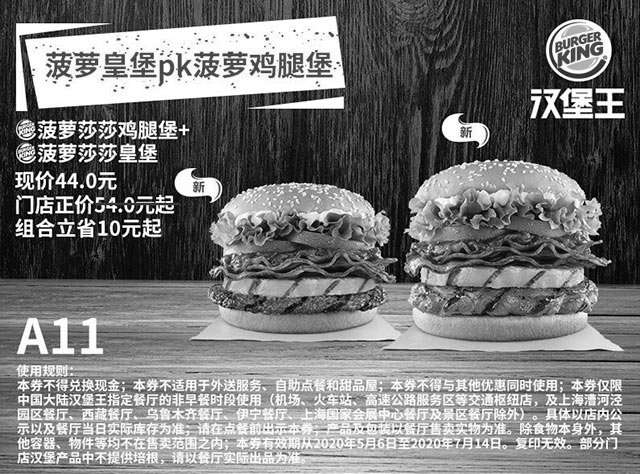 黑白优惠券图片:A11 菠萝莎莎鸡腿堡+菠萝莎莎皇堡 2020年5月6月7月凭汉堡王优惠券44元 - www.5ikfc.com
