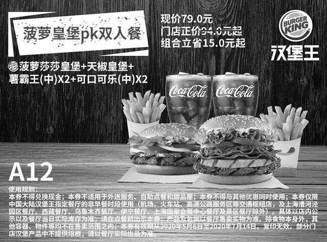 黑白优惠券图片:A12 菠萝皇堡PK双人餐 菠萝莎莎皇堡+天椒皇堡+薯霸王(中)2份+可口可乐(中)2杯 2020年5月6月7月凭汉堡王优惠券79元 - www.5ikfc.com