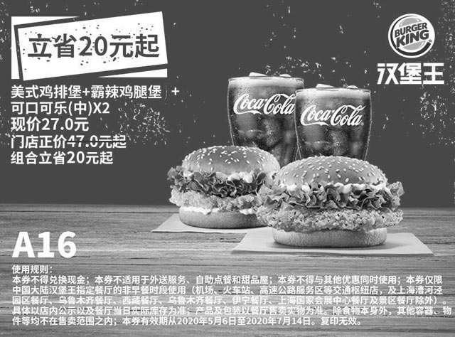 黑白优惠券图片:A16 美式鸡排堡+霸辣鸡腿堡+可口可乐(中)2杯 2020年5月6月7月凭汉堡王优惠券27元 - www.5ikfc.com