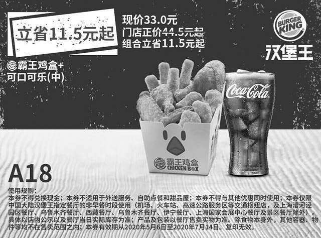 黑白优惠券图片:A18 霸王鸡盒+可口可乐(中) 2020年5月6月7月凭汉堡王优惠券33元 - www.5ikfc.com