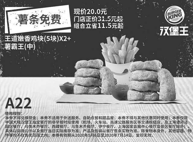 黑白优惠券图片:A22 薯条免费 王道嫩香鸡块5块+薯霸王(中) 2020年5月6月7月凭汉堡王优惠券20元 - www.5ikfc.com