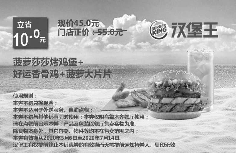 黑白优惠券图片:乌鲁木齐汉堡王 菠萝莎莎烤鸡腿堡+好运香骨鸡+菠萝大片片 2020年6月7月凭优惠券45元 - www.5ikfc.com