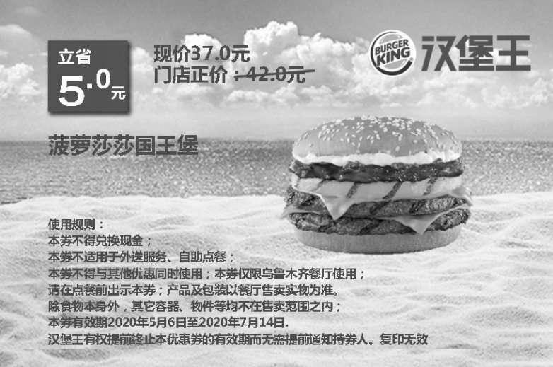 黑白优惠券图片:乌鲁木齐汉堡王 菠萝莎莎国王堡 2020年6月7月凭优惠券37元 - www.5ikfc.com