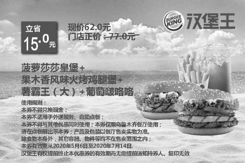 黑白优惠券图片:乌鲁木齐汉堡王 菠萝莎莎皇堡+果木香风味火烤鸡腿堡+薯霸王(大)+葡萄啵咯咯 2020年6月7月凭优惠券62元 - www.5ikfc.com